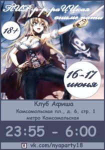 Anime-Anime-Art-девушка-пиратка-2078442